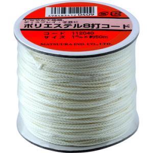 ポリエステル 8ダコード まつうら工業 1mm×50M(芯入)|monotaro