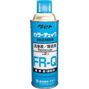 カラーチェック タセト FR-Q