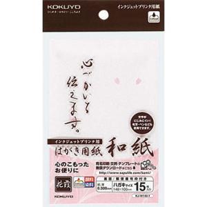 インクジェットプリンタ用はがき用紙 コクヨ KJ-W140-1