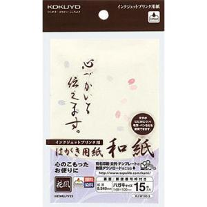 インクジェットプリンタ用はがき用紙 コクヨ KJ-W140-3