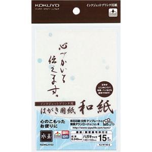 インクジェットプリンタ用はがき用紙 コクヨ KJ-W140-2
