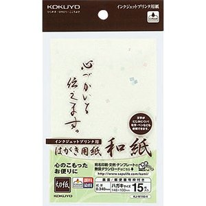インクジェットプリンタ用はがき用紙 コクヨ KJ-W140-4