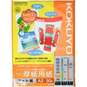 インクジェットプリンタ用紙 スーパーファイングレード(厚紙用紙) コクヨ KJ-M15A3-50