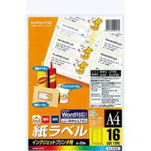 インクジェットプリンタ用紙ラベル コクヨ KJ-8162