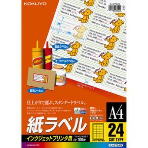 インクジェットプリンタ用紙ラベル コクヨ KJ-2764N