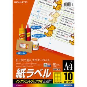 インクジェットプリンタ用紙ラベル コクヨ KJ-2165N