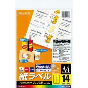 インクジェットプリンタ用紙ラベル コクヨ KJ-8163