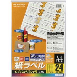 インクジェットプリンタ用紙ラベル コクヨ KJ-8159N