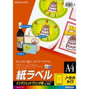 インクジェットプリンタ用紙ラベル コクヨ KJ-2110N