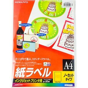 インクジェットプリンタ用紙ラベル コクヨ KJ-2510