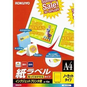 インクジェットプリンタ用紙ラベル コクヨ KJ-2410