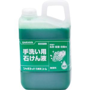 シャボネット石鹸液ユ・ム サラヤ(SARAYA) 30831|monotaro