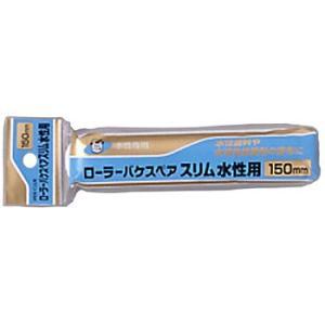 PCローラーバケスペアスリム水性用 アサヒペン RSW-150SP