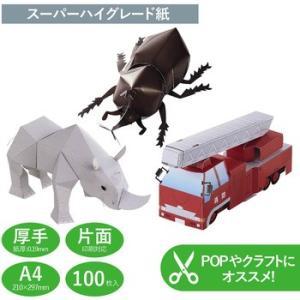 つやなし仕上げの厚紙 エレコム EJK-SAA4100 monotaro