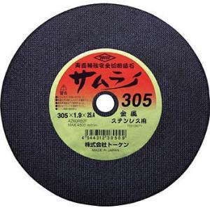切断砥石サムライ トーケン RA-305AZ|monotaro
