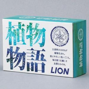 植物物語化粧石鹸 LION(ライオン) レギュラー|monotaro