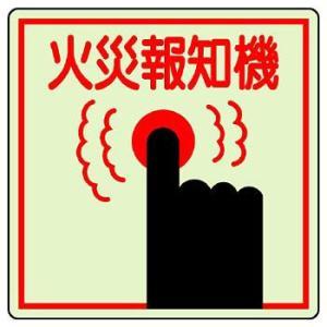 防火標識蓄光ステッカー ユニット 825-45 火災報知機...