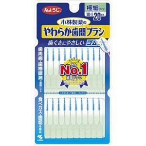 やわらか歯間ブラシ 小林製薬|monotaro