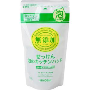 無添加せっけん泡のキッチンハンド ミヨシ石鹸 monotaro