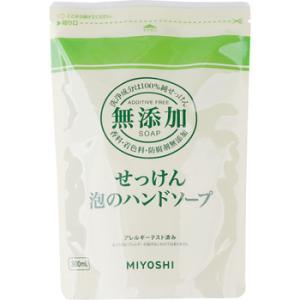 無添加せっけん泡のハンドソープ ミヨシ石鹸 monotaro