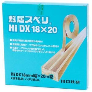 敷居スベリ 川口技研(GIKEN) DX型 幅18mm×長さ20m  2色木肌|monotaro