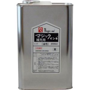 マジック補充インキ 寺西化学 MHJ2000-T1 黒 monotaro