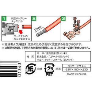 バッテリーターミナル エーモン工業 Y134|monotaro|03