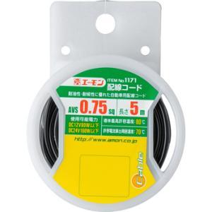 配線コード エーモン工業 1171