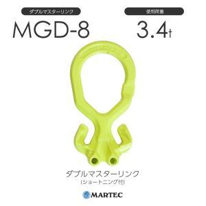 マーテック製 MGDダブルマスターリンク(ショートニング付) 2本吊専用のショートニング機能付きマス...
