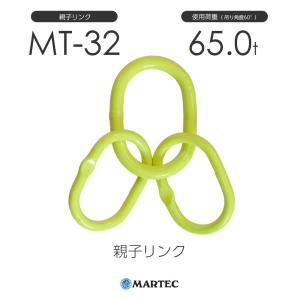マーテック製 MT親子リンク サブリンク付マスターリンクで、3・4本吊にご使用ください。 GA/Gカ...