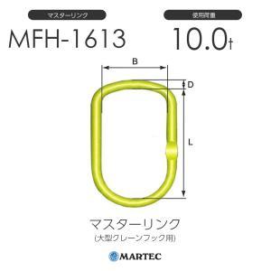 マーテック製 MFH マスターリンク(大型クレーンフック用) 大型クレーンでの使用に適した、より開口...