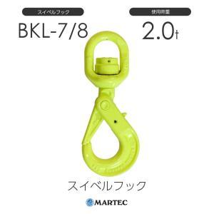マーテック製 BKLスイベルフック スイベル付のロッキングフックです。 スラストワッシャーによりなめ...