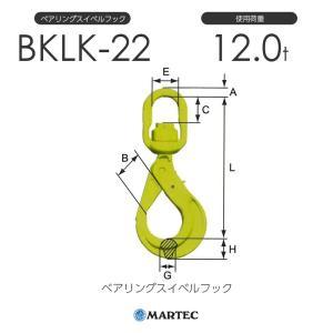 マーテック製 BKLKベアリングスイベルフック ボールベアリングスイベル付のロッキングフックです。 ...