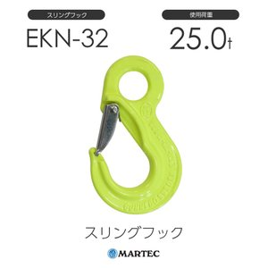 マーテック製 EKNスリングフック 肉厚3mm~5mmの堅牢なスプリングラッチを備えた開口部の広いス...