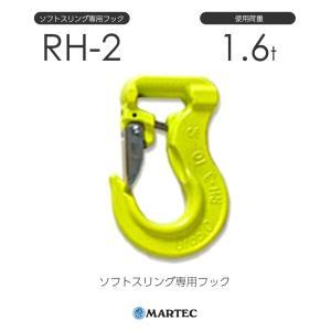 マーテック製 RH ソフトスリング専用フック ソフトスリングに簡単に取り付け、取り外しできるスリング...