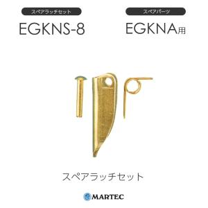 マーテック EGKNSスペアラッチセット EGKNS-8 EGKNS8 スペアパーツ