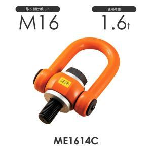マルチアイボルト ME1614C 使用荷重1.6ton 取付ボルトM16
