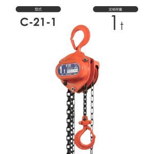 定格荷重1t 象印 C21型 チェーンブロックの揚程長さの変更が可能。 当店限定の特注WEBオーダー...