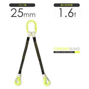 国産ベルトスリング2本吊り 25mm幅 使用荷重1.3t(吊り角度60°) リング・フックカスタム ...