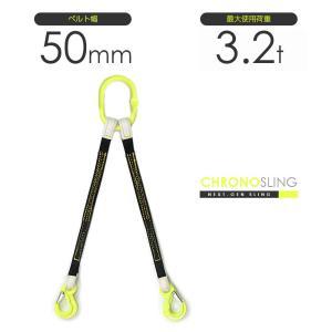 国産ベルトスリング2本吊り 50mm幅 使用荷重2.7t(吊り角度60°) リング・フックカスタム ...