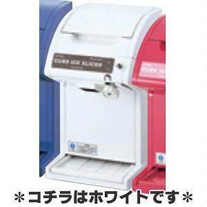かき氷機 業務用 電動 初雪 業務用電動キューブアイススライ...