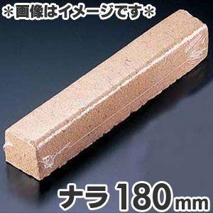 ■進誠産業 スモーク用ウッド ミニ(180mm) ナラ :純粋な木質部だけを超微粉化して棒状に固めた...