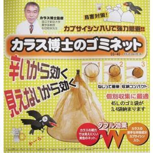 【k】 カラス博士のゴミネット EG-40の関連商品1