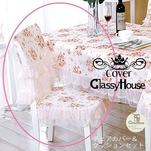 チェアカバー&クッションセット  姫系 ロマンティック バラ柄 お洒落なテチェアカバー&クッションセット 可愛いチェアカバー スプリングローズ柄|monoxxstore