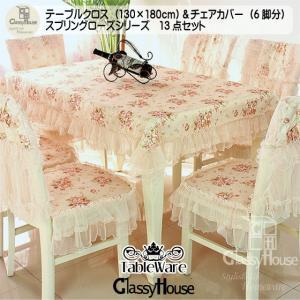 テーブルクロス130×180&チェアカバー6脚分13点セット 姫系 お洒落 可愛いスプリングローズテーブルクロス&チェアカバー13点セット|monoxxstore
