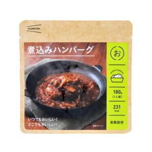 イザメシ 煮込みハンバーグ (長期保存食/3年保存/おかず) 635-247