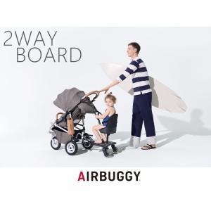 エアバギー 2WAYボード ベビーカーステップ 2人乗り ツーウェイボード board|monreve