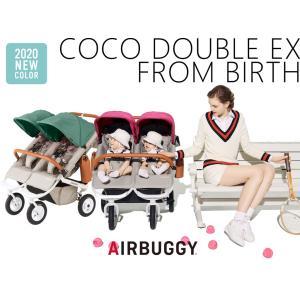 エアバギー ココダブルEX フロムバース 2020年ニューカラー ストローラー AIRBUGGY C...