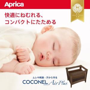 アップリカ ココネルエアープラス COCONELAirPlus ベビーベッド Aprica monreve