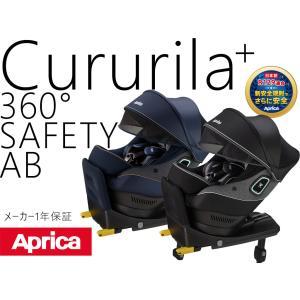 アップリカ クルリラ プラス 360°セーフティーAB Aprica Cururila+360SAFETY R129適合 チャイルドシート カーシート|monreve